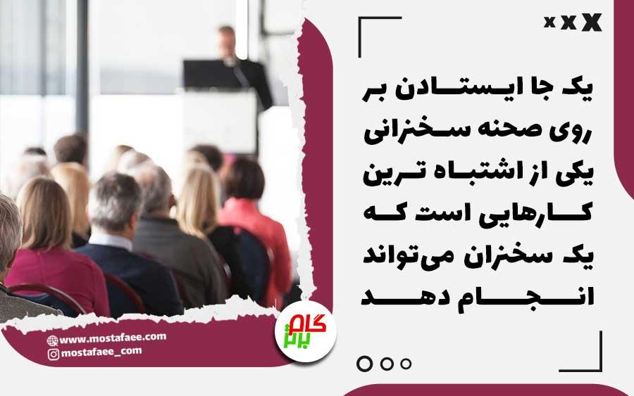 یک جا ایستادن روی صحنه سخنرانی یکی از اشتباه ترین کارهای سخنران است