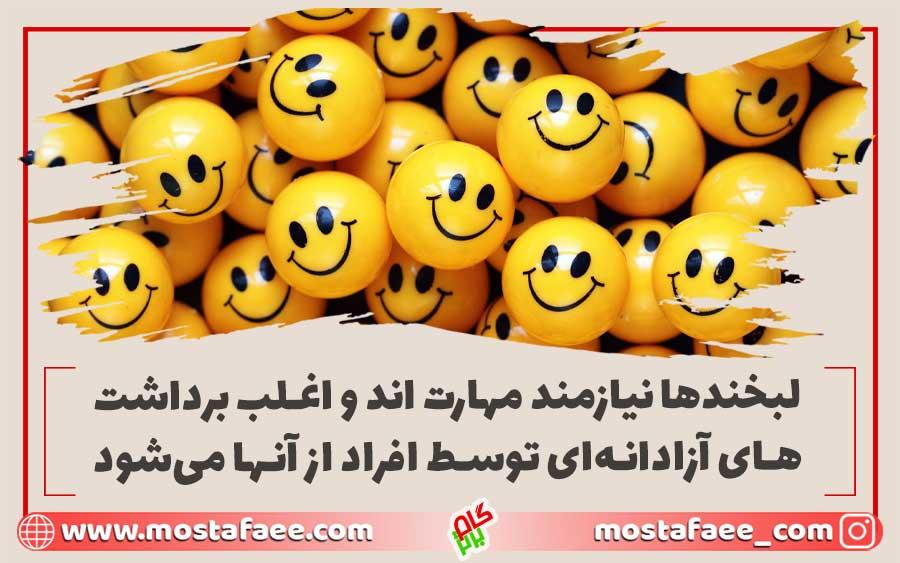 لبخندها نیازمند مهارت اند و اغـلب برداشت هـای آزادانـهای توسـط افراد از آنـها میشود