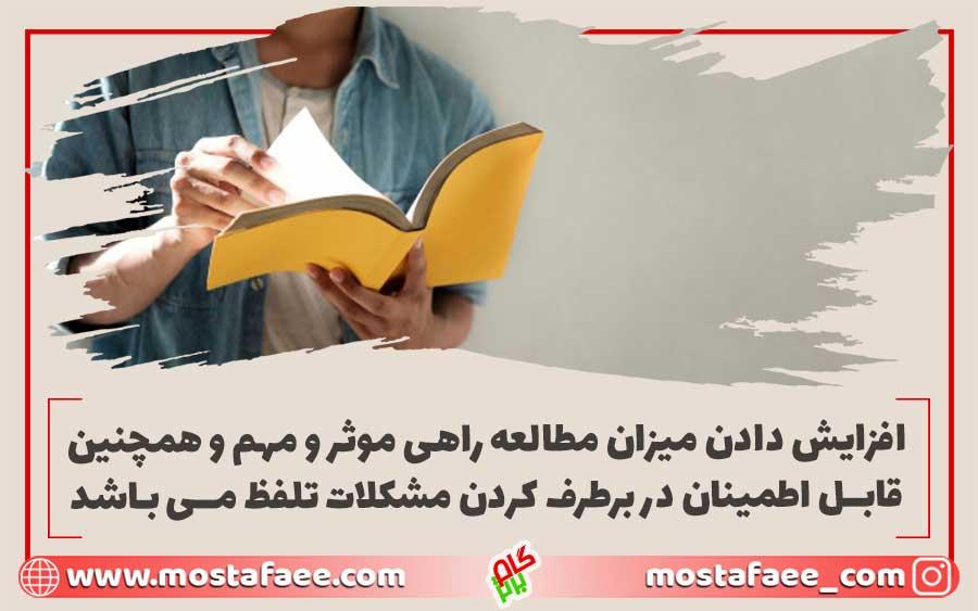 افزایش دادن میزان مطالعه راهی موثر و مهم و همچنین قابل اطمینان در برطرف کردن مشکلات تلفظ می باشد