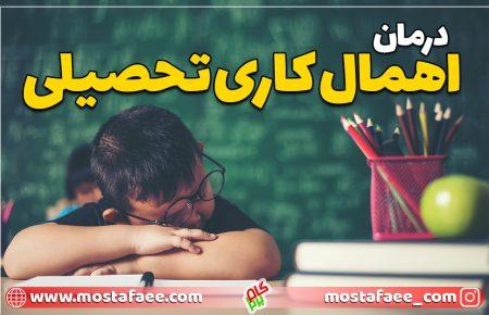 درمان اهمال کاری تحصیلی