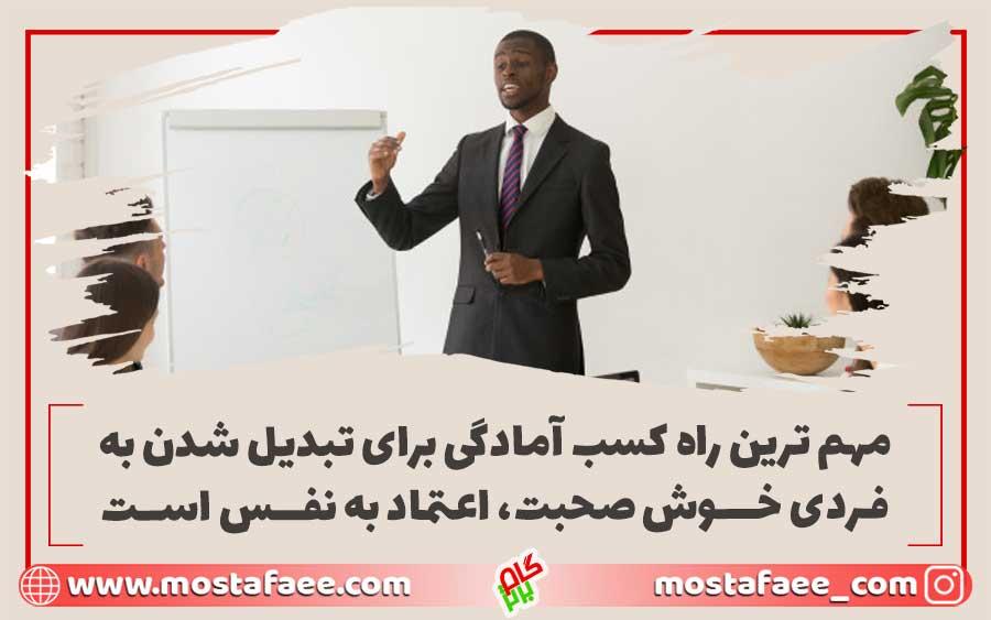 مهم ترین راه کسب آمادگی برای تبدیل شدن به فردی خوش صحبت، اعتماد به نفس است