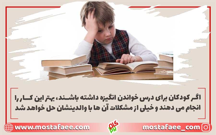 ایجاد انگیزه درس خواندن در کودکان