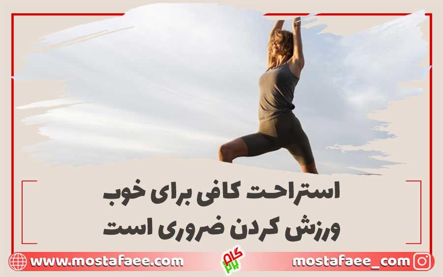 تاثیر استراحت در افزایش انگیزه ورزش کردن
