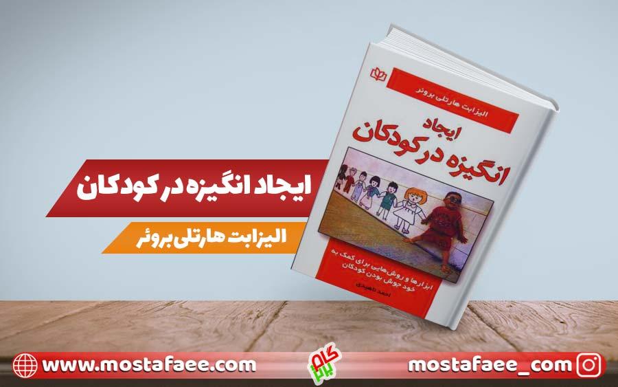 کتاب ایجاد انگیزه کودکان