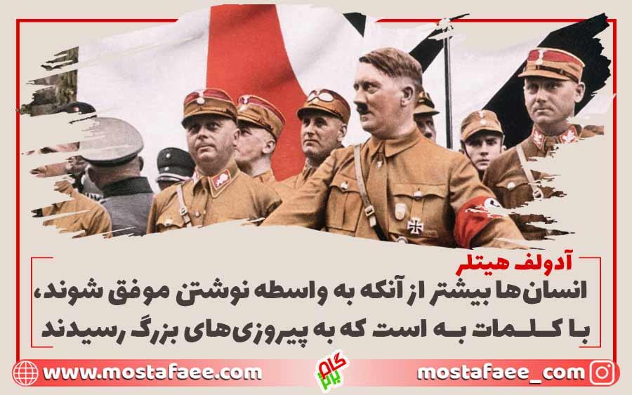 انسانها بیشتر از آنکه به واسطه نوشتن موفق شوند، با کلمات به است که به پیروزیهای بزرگ رسیدند.- ادولف هیتلر
