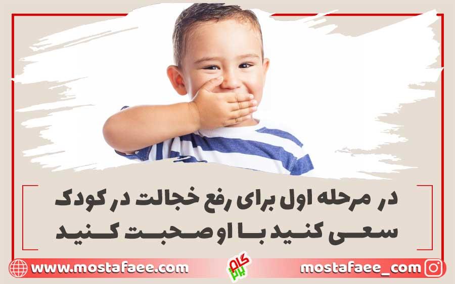 برای رفع خجالت در کودکان چه کار کنیم