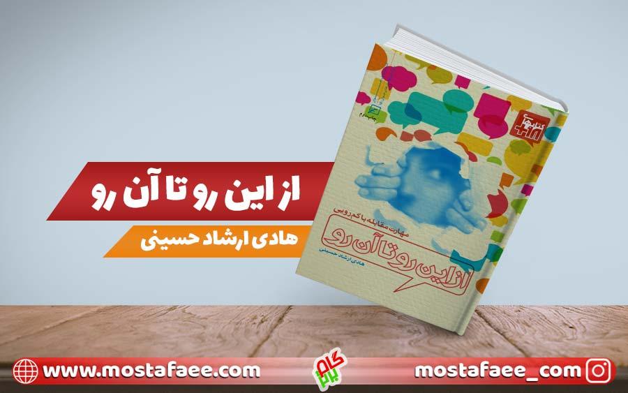 بهترین کتاب های درمان خجولی