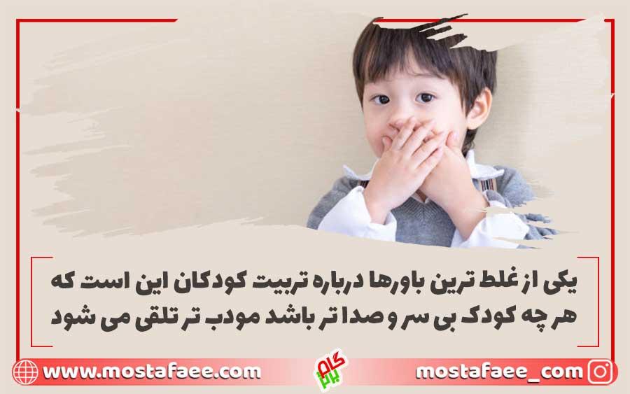 علت خجالتی شدن کودکان