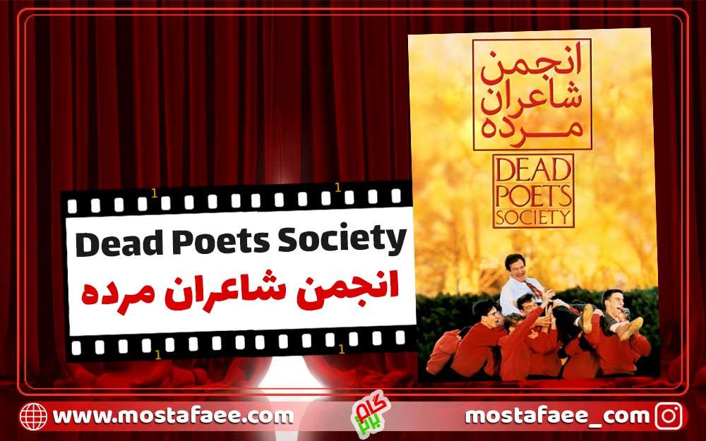 فیلم Dead Poets Society