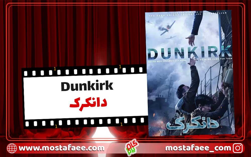 فیلم Dunkirk