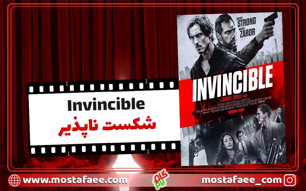 فیلم Invincible