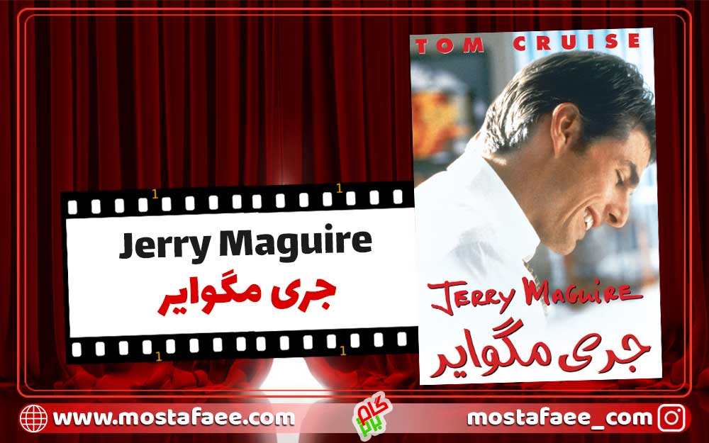 فیلم Jerry Maguire
