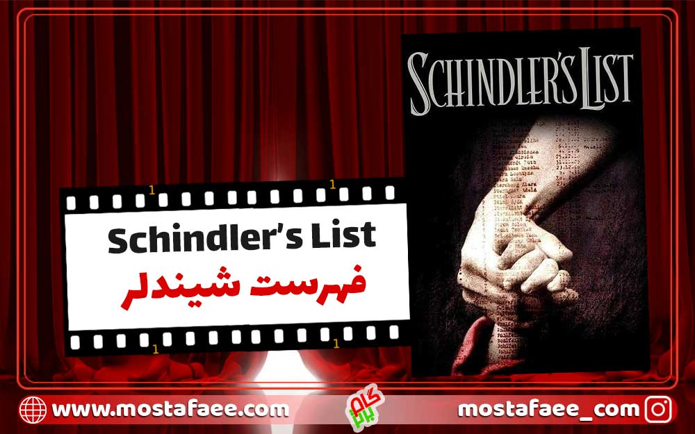 فیلم Schindler's List