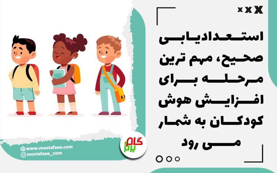 تاثیر استعدادیابی در افزایش هوش کودکان