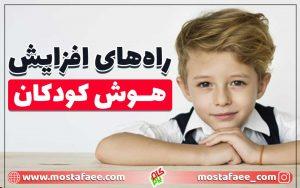 راه های افزایش هوش کودکان