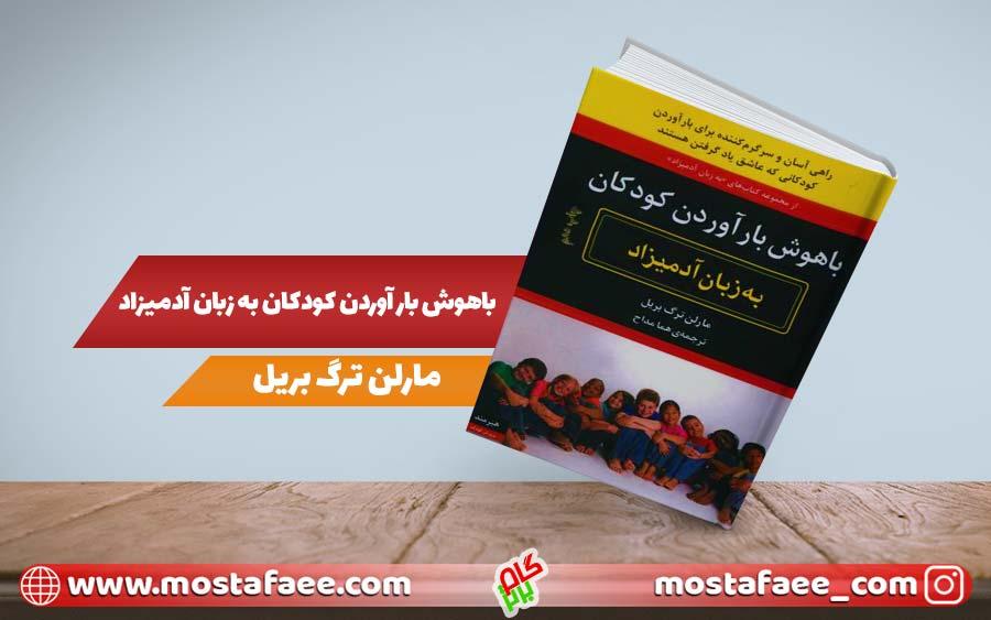 کتاب باهوش بارآوردن کودکان به زبان آدمیزاد