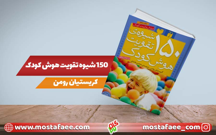 کتاب 150 شیوه تقویت هوش کودک