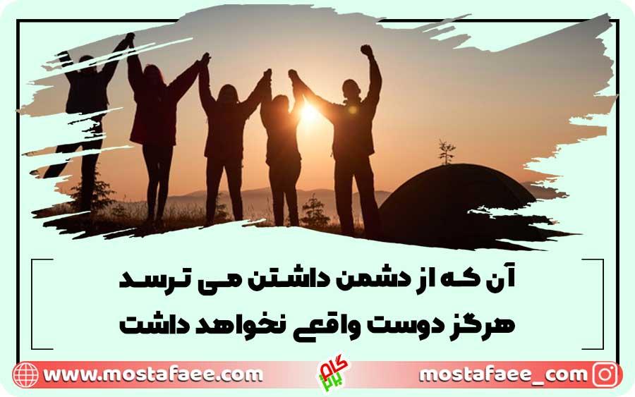 آن که از دشمن داشتن می ترسد، هرگز دوست واقعی نخواهد داشت.
