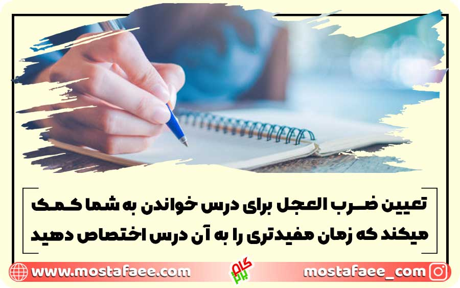 برای درس خواندن خود ضرب العجل تعیین کنید