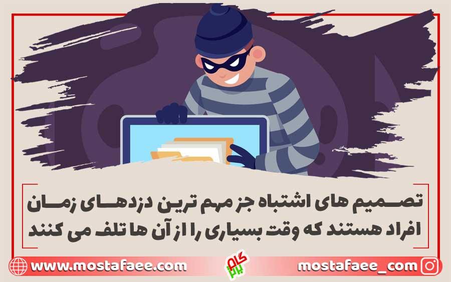 تصمیم های اشتباه جز مهم ترین دزدهای زندگی افراد هستند