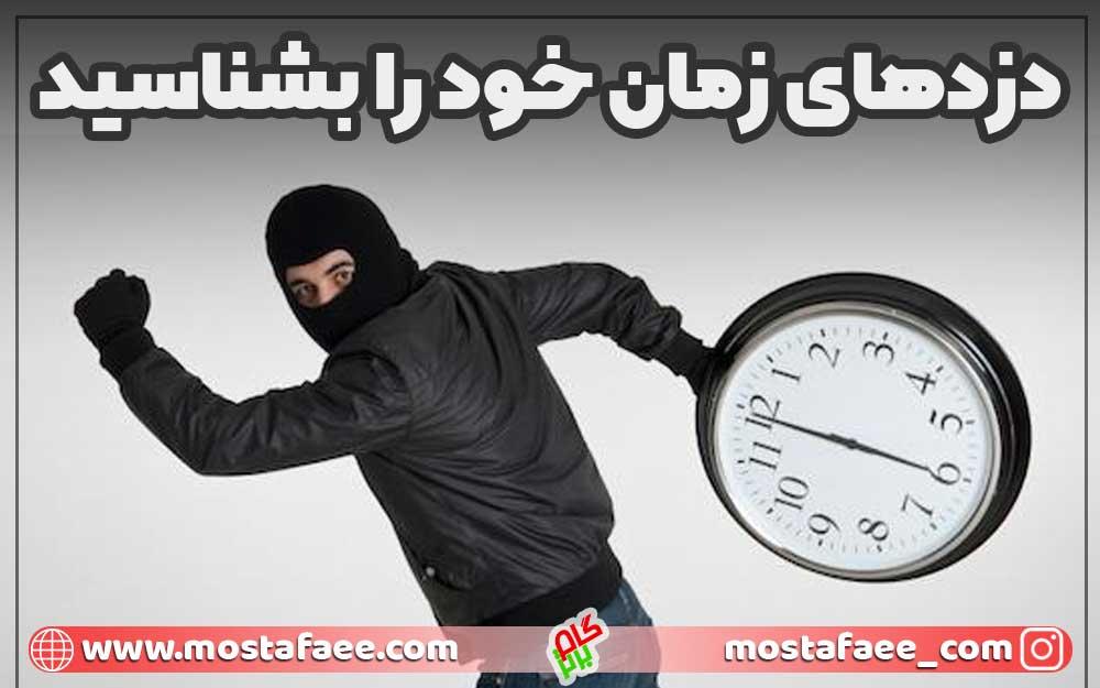 دزدهای زمان