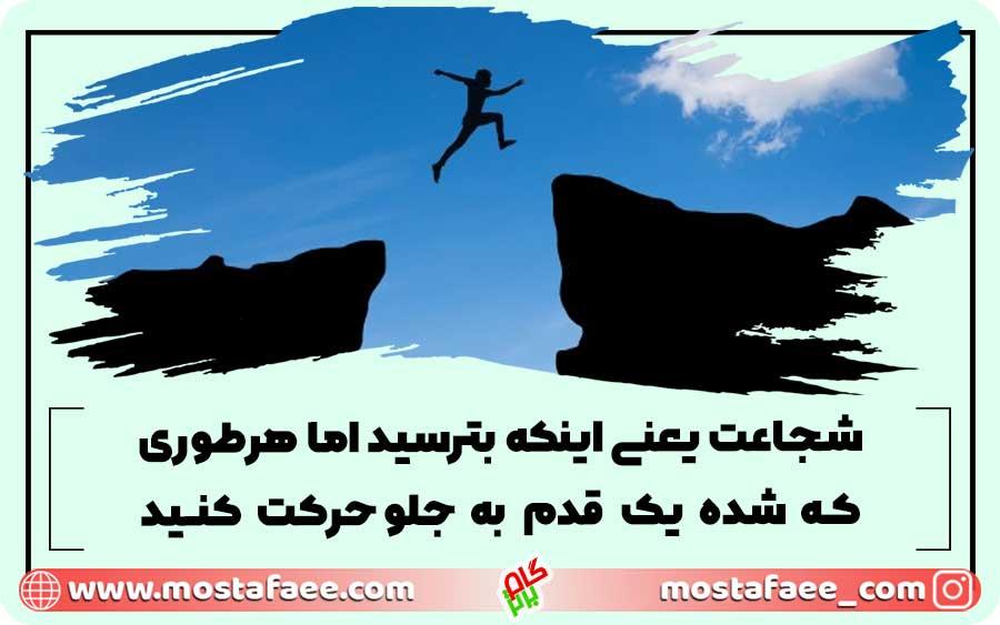 شجاعت یعنی اینکه بترسید اما هرطوری که شده یک قدم به جلو حرکت کنید.