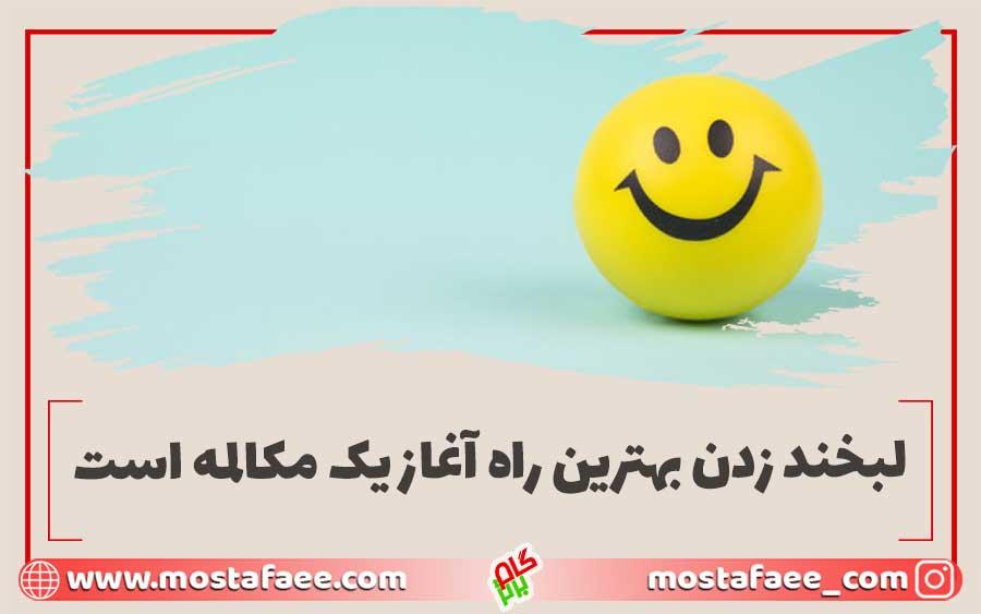 لبخند زدن بهترین راه شروع یک مکالمه است