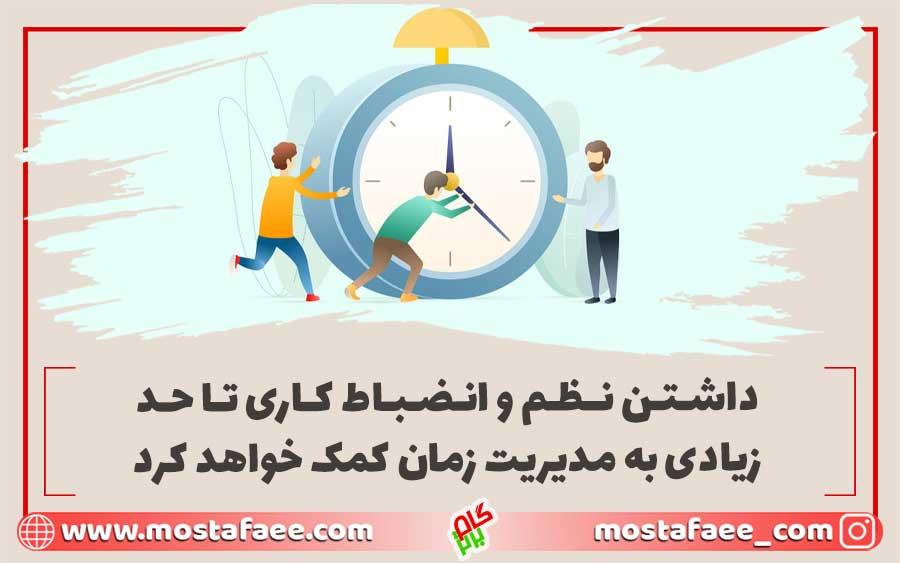 داشـتـن نــظـم و انـضـبـاط کـاری تـا حـد زیادی به مدیریت زمان کمک خواهد کرد