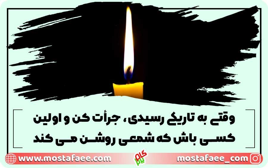 وقتی به تاریکی رسیدی، جرأت کن و اولین کسی باش که شمعی روشن می کند