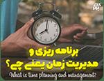 برنامه ریزی و مدیریت زمان چیست؟