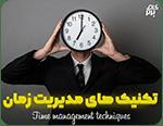 تکنیک های مدیریت زمان