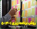 روش برنامه ریزی 5-3-1