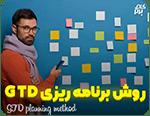 روش برنامه ریزی GTD