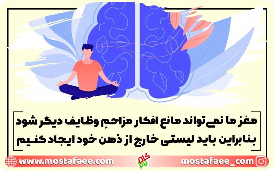 مغز ما نمیتواند مانع افکار مزاحمِ کارها و وظایف دیگر بشود