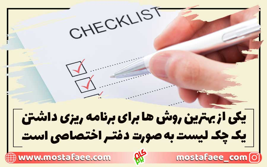 یکی از بهترین روش ها برای برنامه ریزی داشتن یک چک لیست به صورت دفتـر اختصاصی است