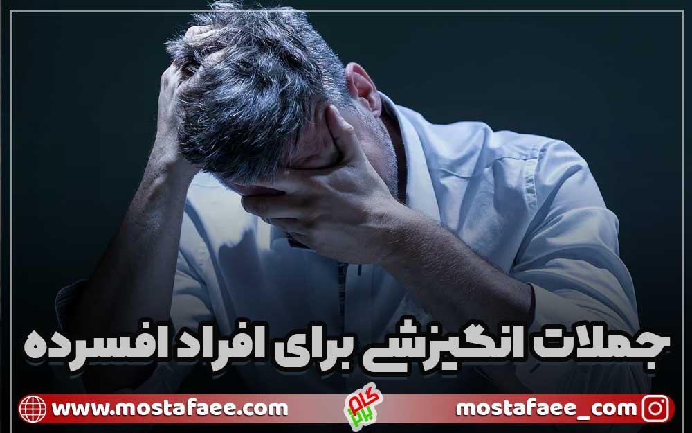 جملات انگیزشی برای افراد افسرده