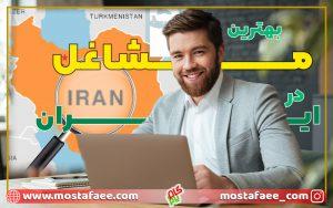 بهترین شغل در ایران