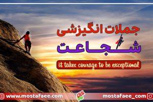 جملات انگیزشی شجاعت
