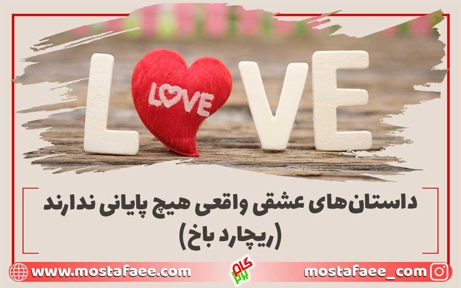 متن کوتاه عاشقانه لاکچری