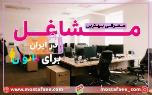 بهترین شغل در ایران برای بانوان